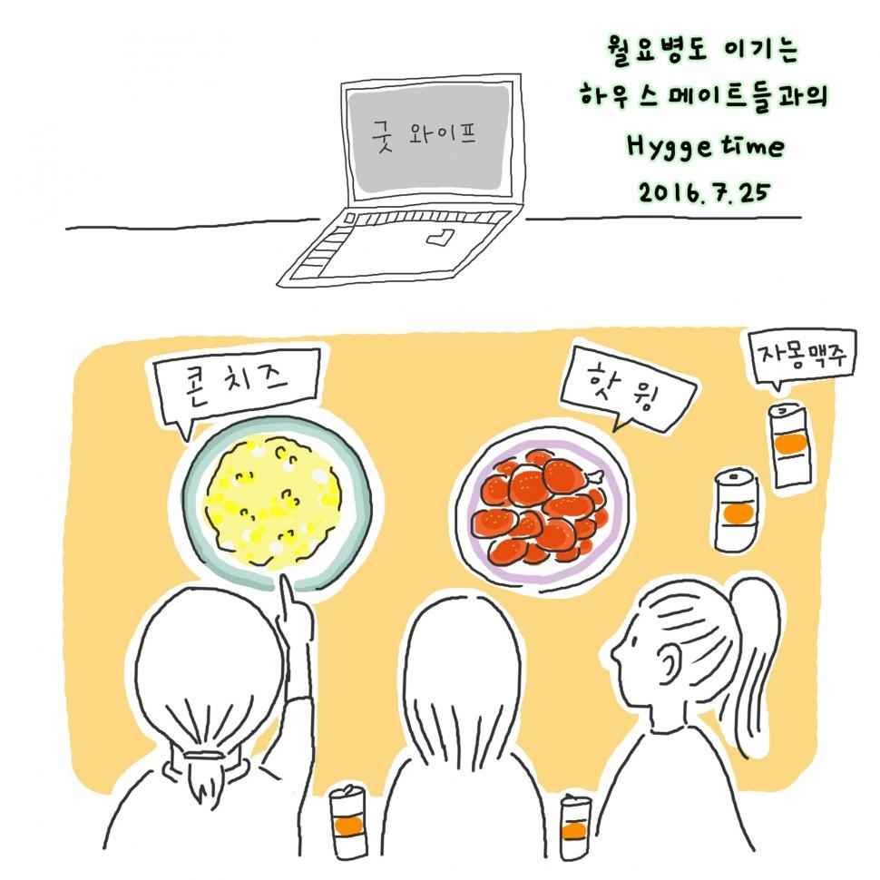 [덴마크 그림일기] 하우스메이트와 Hygge time