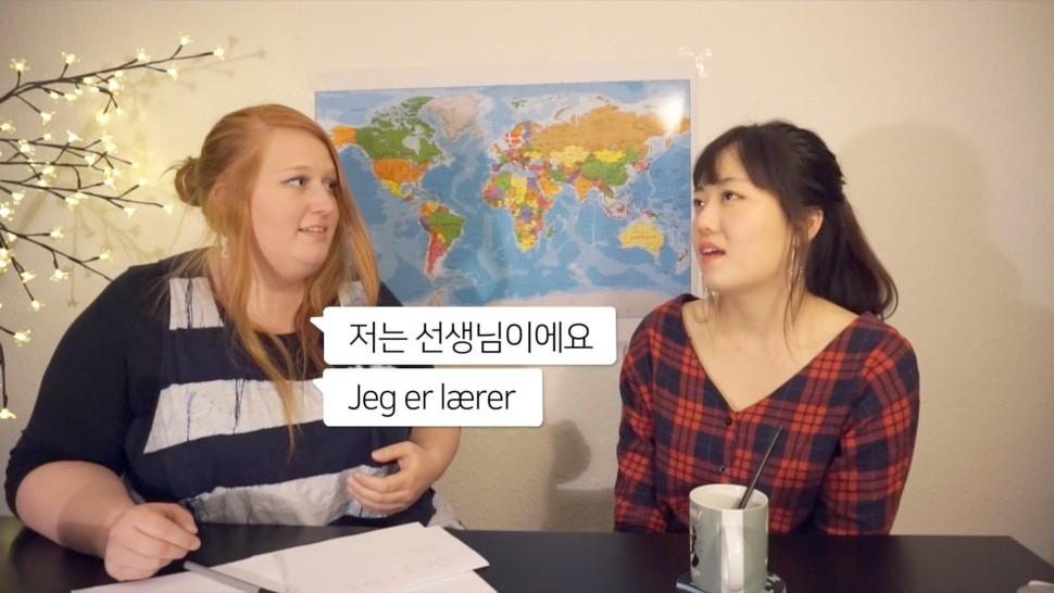 [덴마크어 배우기] 13강 사람을 불러요