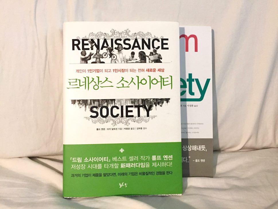 [책] 4차 산업혁명 시대엔 꿈을 먹고 산다, '르네상스 소사이어티'