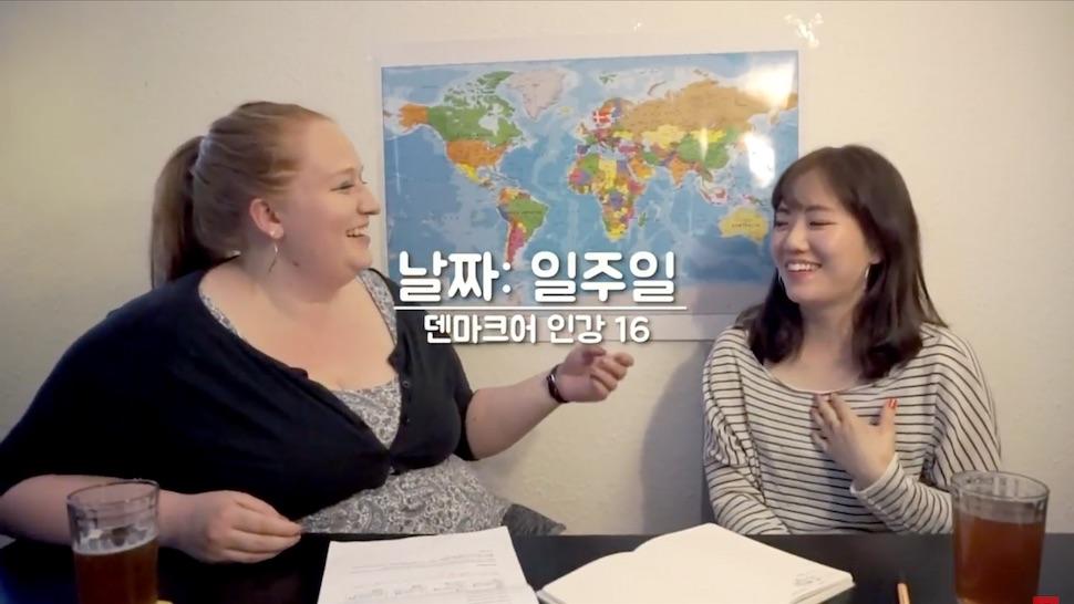 [덴마크어 배우기] 16강 일주일