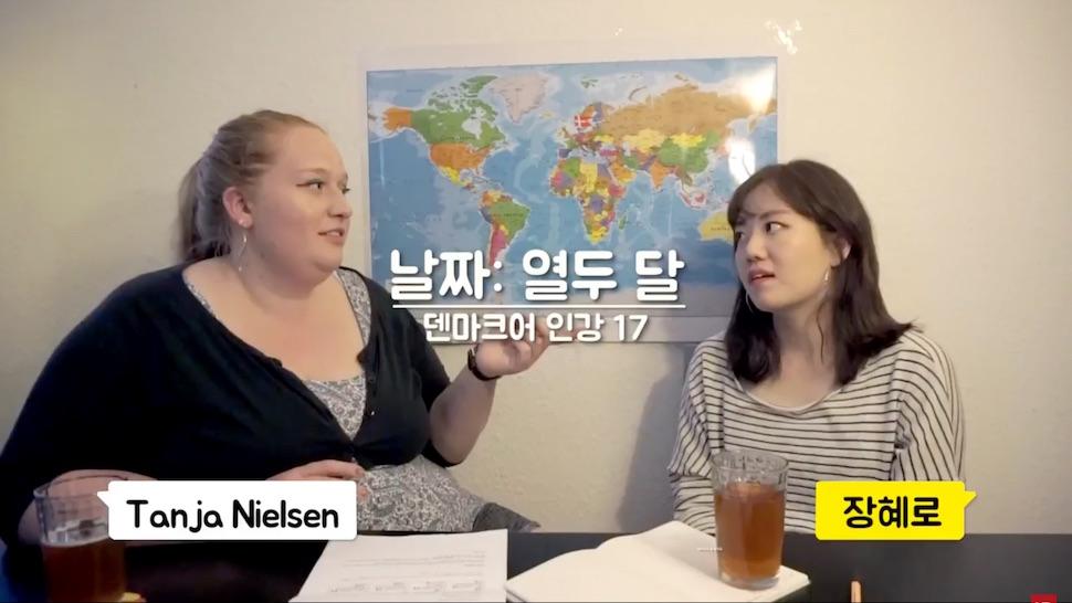 [덴마크어 배우기] 17강 열두 달