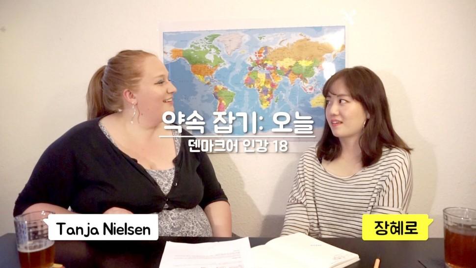 [덴마크어 배우기] 18강 오늘 약속 잡기
