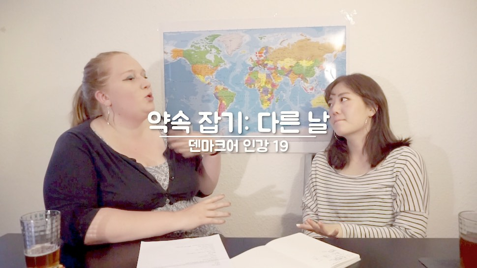 [덴마크어 배우기] 19강 다른 날 약속 잡기