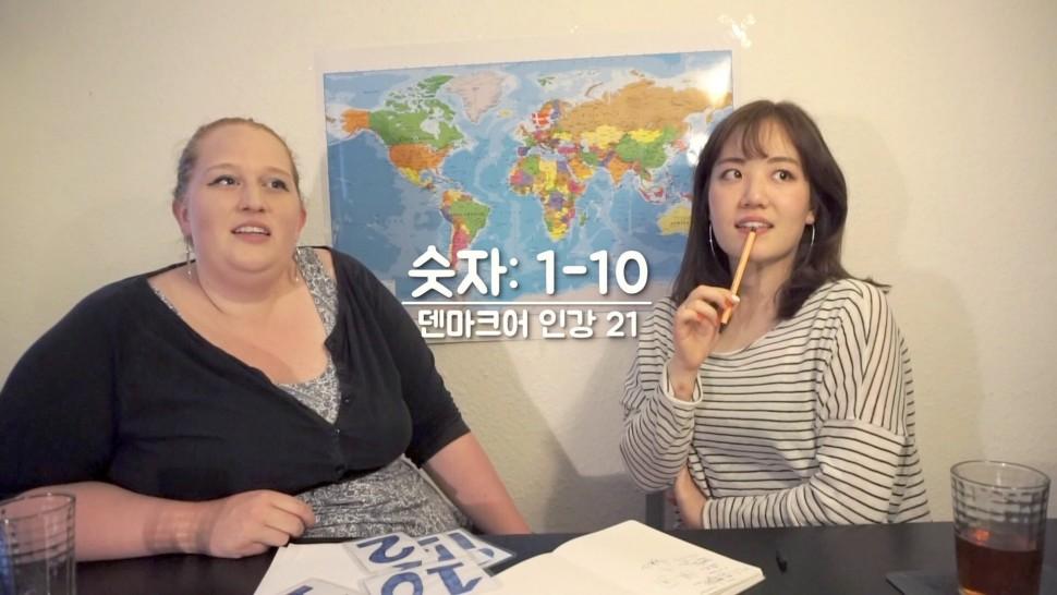 [덴마크어 배우기] 21강 숫자 세기, 1부터 10까지