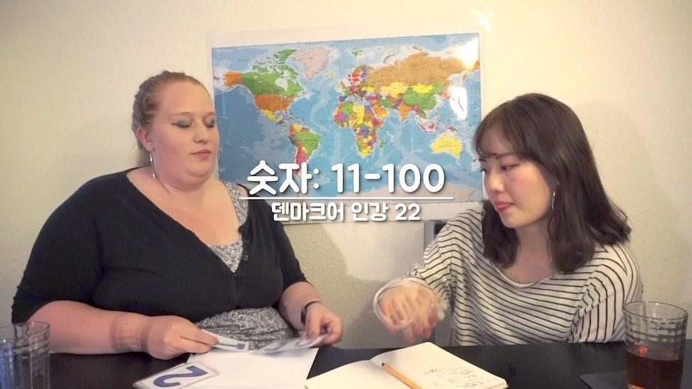 [덴마크어 배우기] 22강 숫자 세기, 11부터 100까지