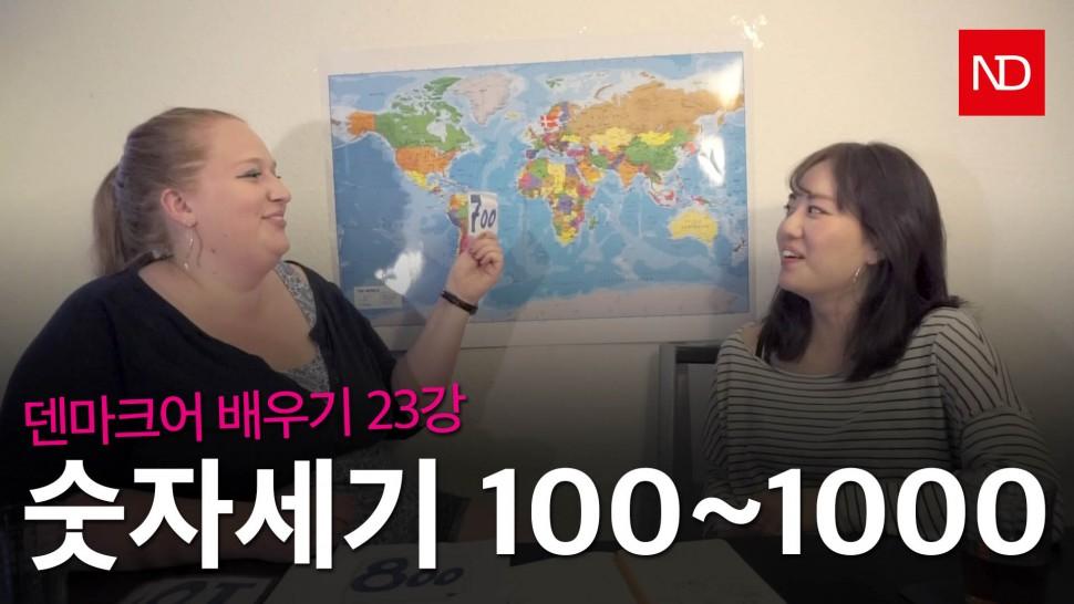 [덴마크어 배우기] 23강 숫자 세기, 100부터 1000까지