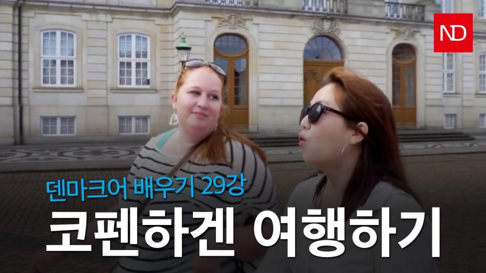 [덴마크어 배우기] 29강 코펜하겐 여행하기