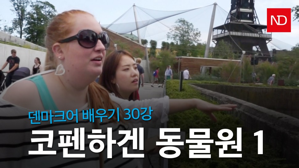 [덴마크어 배우기] 30강 코펜하겐 동물원 1