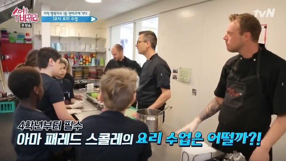 tvN 예능 프로그램 '교실을 바꿔라' 덴마크편 화면 갈무리